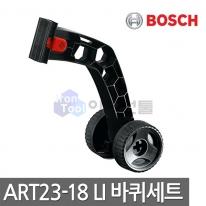 보쉬 예초기 ART23-18 LI 전용 바퀴세트
