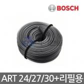 보쉬 ART26SL/ART27/ART30+ 공용 예초기날 리필용날 24M 1.6mm