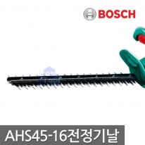 보쉬 AHS45-16 헤지커터날 전정기날