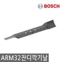 보쉬 ARM32용 잔디깍기날 전기모아날 잔디깍이 전용날
