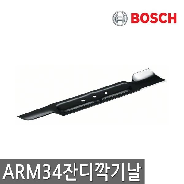 보쉬 ARM34용 잔디깍이날 잔디깍기 전용날