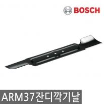 보쉬 ARM37용 잔디깍기날 전기모아날 정원용