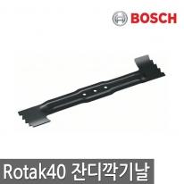 보쉬 Rotak40용 잔디깍기날 전기모아날 전용날 정원용