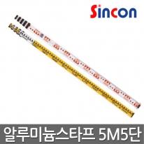 [신콘] 알루미늄 스타프 5M5단 KAS-55 / CAS-55