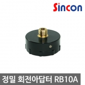 [신콘] 정밀 회전아답터 RB10A (5/8˝) 레이저스크류
