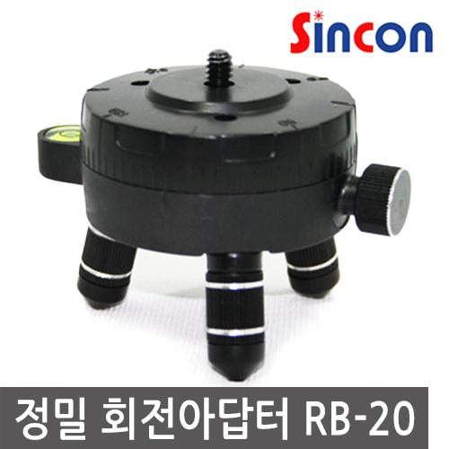 [신콘] 정밀 회전아답터 RB-20 (SL-2,SL-3전용)