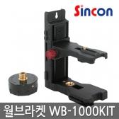 [신콘] 월브라켓 WB-1000KIT 회전베이스(RB10A)포함