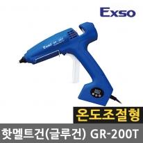 [엑소인두기] 핫멜트건(온도조절형) GR-200T (200W)