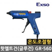 [엑소인두기] 핫멜트건(온도조절형) GR-560 (60W)