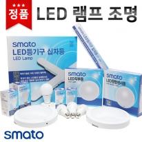 [스마토] LED 조명 램프/일자등/십자등/직부등/원형센더등