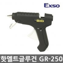 [엑소인두기] 핫멜트글루건 GR-250 (20~40W) 핫멜트건