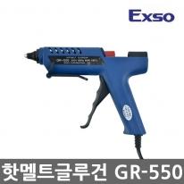[엑소인두기] 핫멜트글루건 GR-550 (60W) 핫멜트건