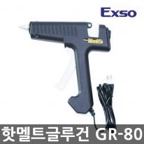 [엑소인두기] 핫멜트글루건 GR-80 (80W) 핫멜트건