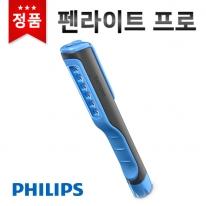 [필립스] 휴대용 펜라이트 프로 LED 작업등 랜턴