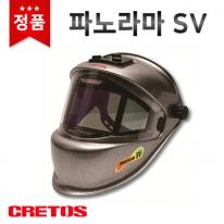 크레토스 자동차광용접면 파노라마SV 자동면 용접용품