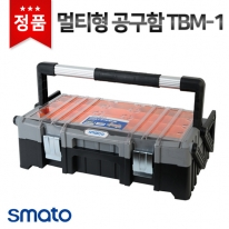 [스마토] 공구함(멀티형) TBM-1 다용도 부품함 공구통