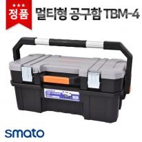 [스마토] 공구함(멀티형) TBM-4 다용도 부품함 공구통