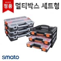 스마토 멀티박스(세트형) PM-1-3S,PM-2-3S 부품함