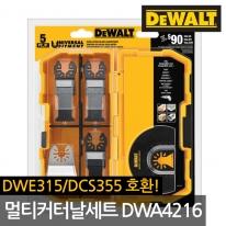 디월트 멀티 커터날 세트 DWA4216 4종세트