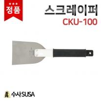 [수사] 스크래퍼 CKU-100 스텐 스크레이퍼 헤라