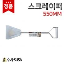 [수사] 스크래퍼 VH-550 대형 스크레이퍼