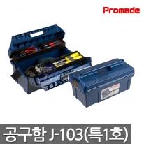 정광 공구함(특1호)J-103 공구통 공구박스 부품함
