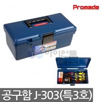 정광 공구함(특3호)J-303 공구통 부품박스 공구박스