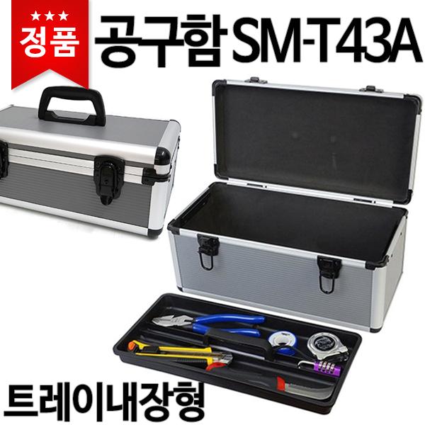 스마토 AL공구함(트레이내장형) SM-T43A 알루미늄가방