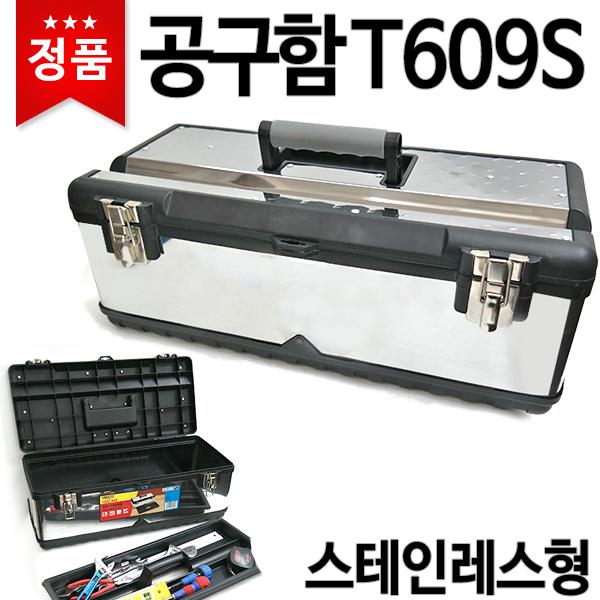 스마토 공구함(스테인리스) SM-T609S 하드케이스 부품상자