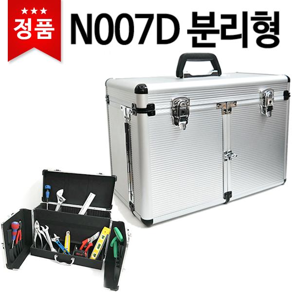 스마토 공구가방(분리형) N007D 알루미늄공구함 공구박스