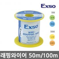 [엑소인두기] 랩핑와이어 100M (오렌지) 인두용품