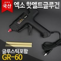 [엑소인두기] 핫멜트글루건 GR-60 40W 글루건
