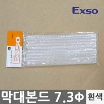 [엑소인두기] 막대본드(백색) 7Φ 백색10pcs 글루스틱