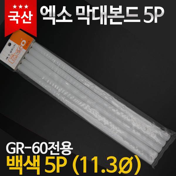 엑소 막대본드 11.3파이 백색5pcs 글루스틱