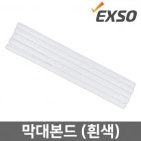[엑소인두기] 막대본드 11.3Φ 백색1kg 글루스틱