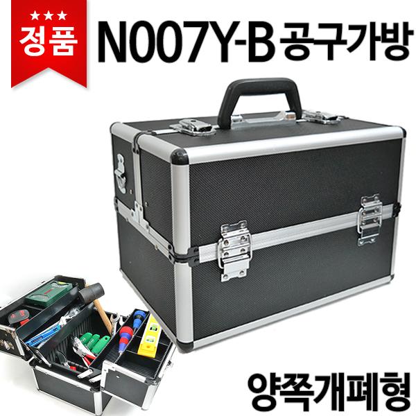 스마토 공구가방(양쪽개폐형) N007Y-B 알루미늄케이스 공구박스