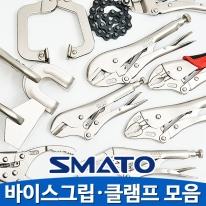 [스마토] 바이스그립&클램프 BEST10 모음전