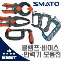 [스마토] 목공용클램프/바이스/만력기 모음전