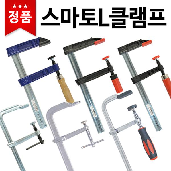 스마토 L클램프모음/DIY용/철공용/목공용/목공예클램프