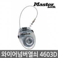 [마스터열쇠] 와이어넘버열쇠 4603D 번호 자물쇠
