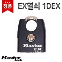 [마스터열쇠] EX열쇠 1DEX 잠금장치 자물쇠