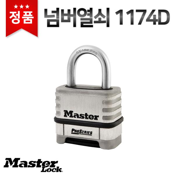 [마스터열쇠] 넘버열쇠 1174D 번호 자물쇠 잠금장치