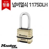 [마스터열쇠] 넘버열쇠 1175DLH 번호 자물쇠 잠금장치