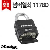 [마스터열쇠] 넘버열쇠 1178D 번호 자물쇠 잠금장치