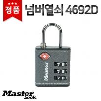 [마스터열쇠] 넘버열쇠 4692D 번호 자물쇠 잠금장치