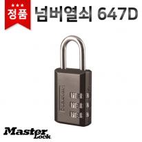 [마스터열쇠] 넘버열쇠 647D 번호 자물쇠 잠금장치