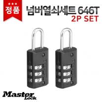 [마스터열쇠] 넘버열쇠세트 646T 번호자물쇠 잠금장치