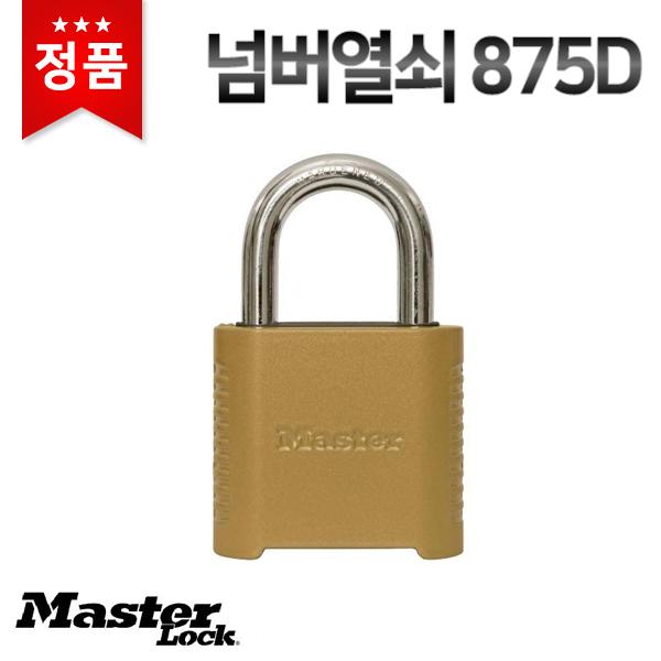 [마스터열쇠] 넘버열쇠 875D(=175D) 번호 자물쇠