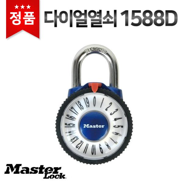 [마스터열쇠] 다이얼열쇠 1588D 잠금장치 자물쇠