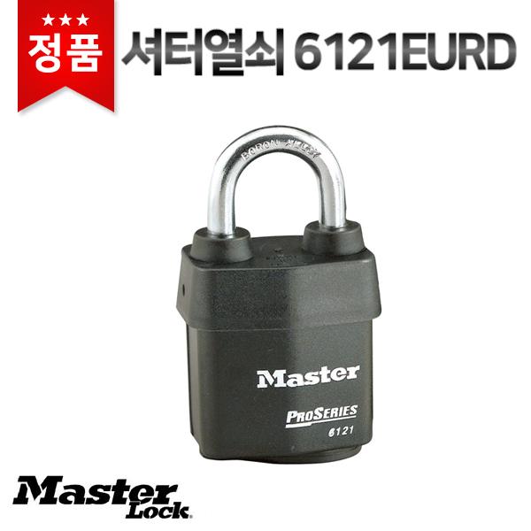 [마스터열쇠] 셔터열쇠 6121EURD 잠금장치 자물쇠